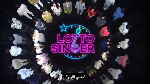 FormatEast, 한국 연예인 Lotto Singer 소개