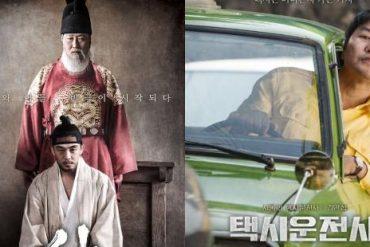 왕좌, 택시 운전사 등 : 5 개의 수상 경력에 빛나는 한국 영화