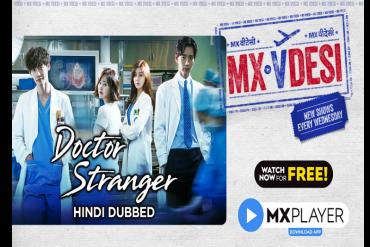 MX Player는 현재 Doctor Stranger와 Black Out의 새로운 에피소드를 공개하고 있습니다. 시청해야하는 이유는 다음과 같습니다!