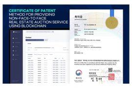 블록 체인 경매!  옥션 블록 체인 옥션 기술 특허