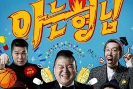 OTT 플랫폼에서 상위 5 개 한국 버라이어티 쇼로 ROFL에 가실 수 있습니다