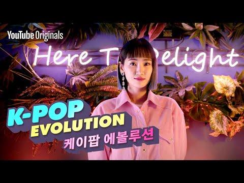 K-pop의 탄생