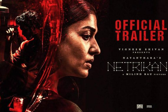 Nayanthara의 Netrikann 프로모션 필름 제작사, YouTube에서 트렌드 1위