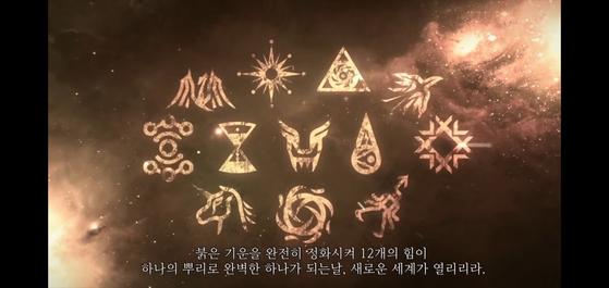 SM 엔터테인먼트는 2012년 멤버 각자가 악과 싸우는 초능력을 가졌다는 드라마틱한 스토리로 12인조 보이그룹 엑소를 론칭했다. [SCREEN CAPTURE]