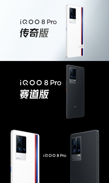 iQOO 8 Pro 및 iQOO 8 . 디자인